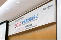 The first Duke Law-Shanghai Jiao Tong University (SJTU) KoGuan School of Law Financial Law Forum